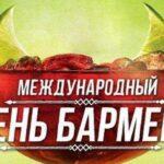 С днем бармена!